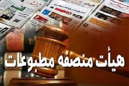 هیات منصفه مطبوعات لرستان تعیین شد