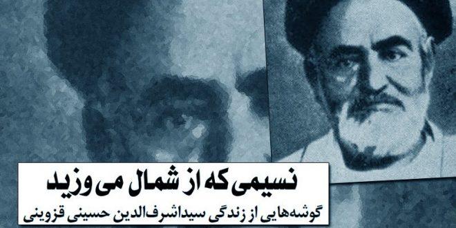 سید اشرف الدین گیلانی