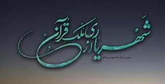 شهریاری از ملک قرآن -استاد شهریار پرهیزکار