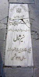 Grave_of_Sayyed_Ašraf-Al-dīn_Ḥosaynī_Gilāni