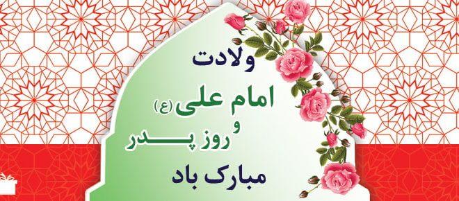 imam-ali-birth